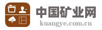 中國礦業網
